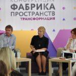Конференция «Фабрика пространств»
