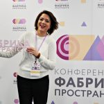 Открыта регистрация на III Всероссийскую конференцию «Фабрика пространств»